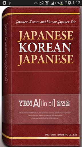 YBM All in All 日韓日辞書