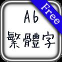 尼瑪體(簡繁字體) icon
