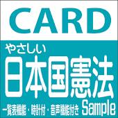 やさしい日本国憲法sample版