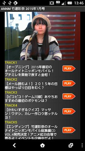 竹達彩奈のオールナイトニッポンモバイル2015年 1月号