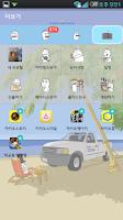 Screenshot of 카카오톡 테마 잉어왕 Carp King theme