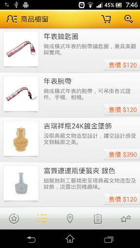 【免費商業App】故宮精品-APP點子
