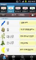Screenshot of 망고스터디 2:연시조2 고전문학해설EBS 수능언어영역