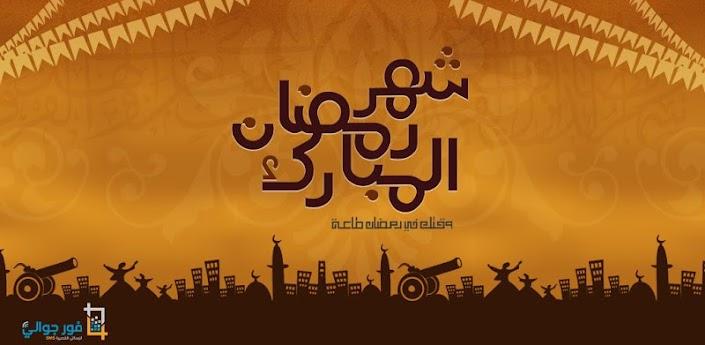 رسائل تهاني لشهر رمضان  للواتس اب 2013 | الفيس بوك | الاسكاي بي