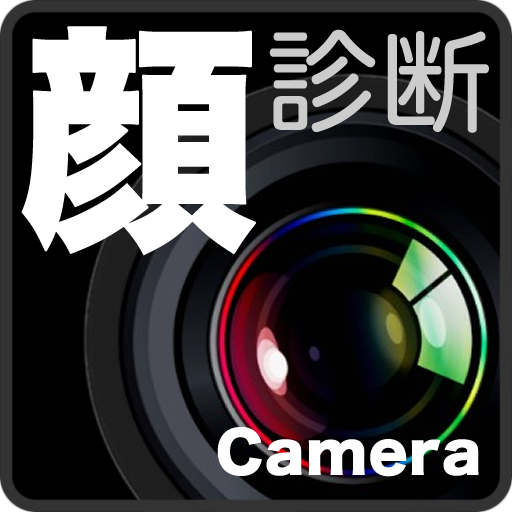 休闲の顔年齢診断カメラ LOGO-記事Game