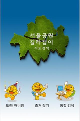 서울공원 길라잡이