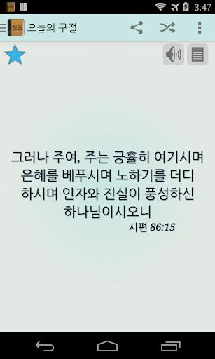성경을 매일 구절