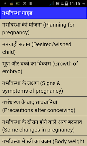 Pregnancy Guide in HIndi