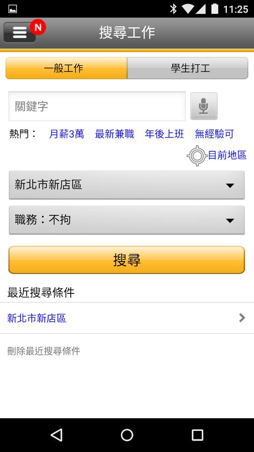 104 Job Search - screenshot