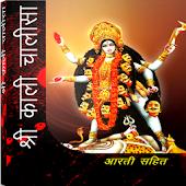 Sri Kali Chalisa