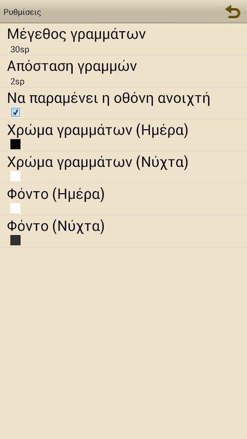 ΕξοΡγισμός, Δημήτρης Νότας - screenshot