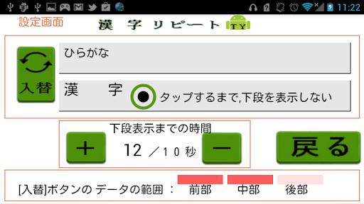玩免費教育APP|下載小学5年 漢字リピートTY 無料版(熟語や句で覚える) app不用錢|硬是要APP