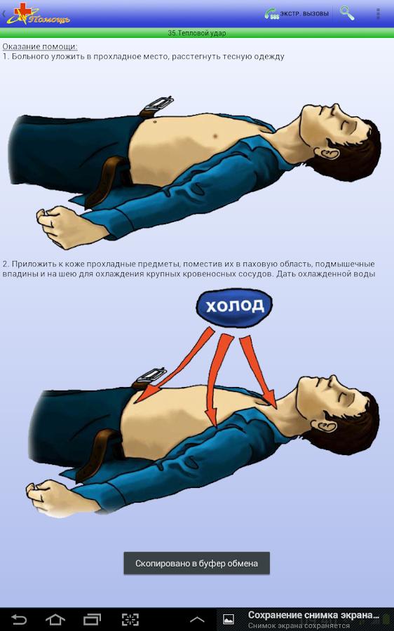 инструкция по первой помощи для медработников