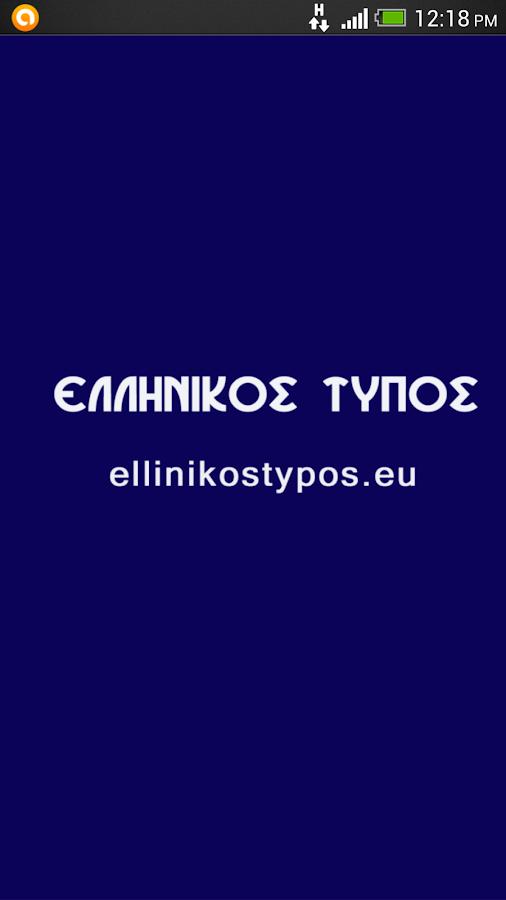 Ελληνικός Τύπος - screenshot
