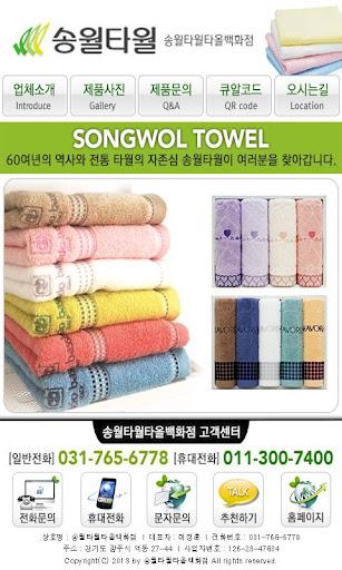 송월타월타올백화점