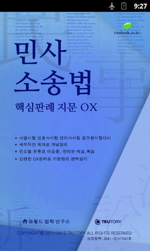 민사소송법 핵심판례 지문 OX