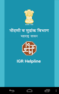 SARATHI IGR Helpline- screenshot thumbnail