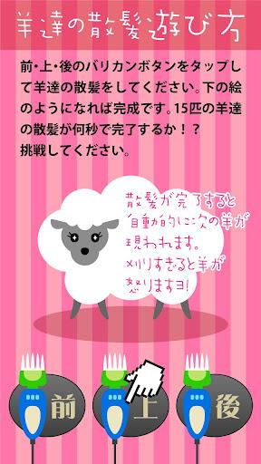 免費休閒App|羊達の散髪◆デートに合コン 飲み会に!可愛い羊で盛り上がろっ|阿達玩APP