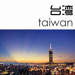 台湾旅行攻略 旅遊 App LOGO-硬是要APP