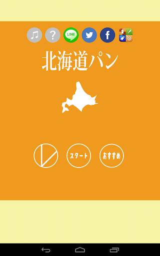 北海道パン