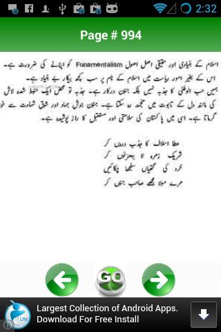 【免費書籍App】Shahaab Naama-APP點子