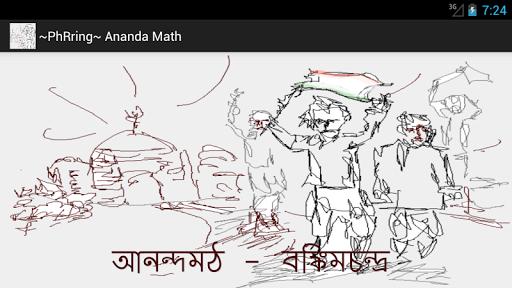 Ananda Math