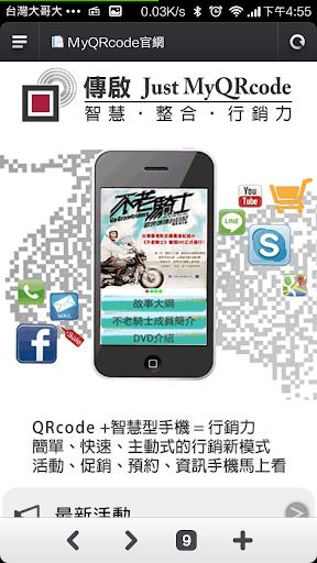 傳啟資訊 Just My QRcode