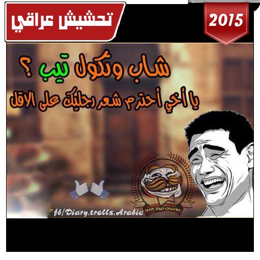 تحشيش عراقي وخليجي 2015