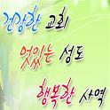 신갈장로교회 logo