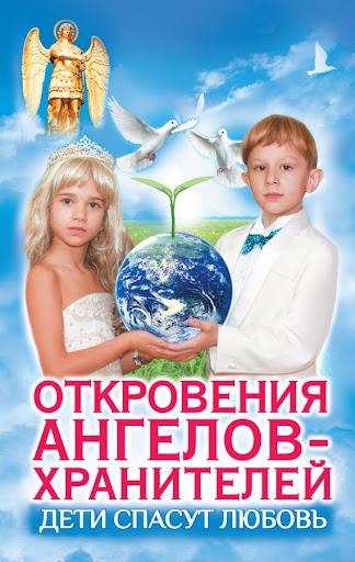 Дети спасут любовь...