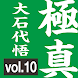 Lifelong Kyokushin Karate 10