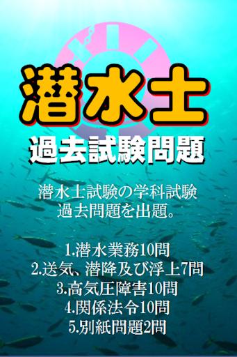 潜水士試験過去問題集FREE