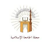 مجلة الجامعة الإسلامية