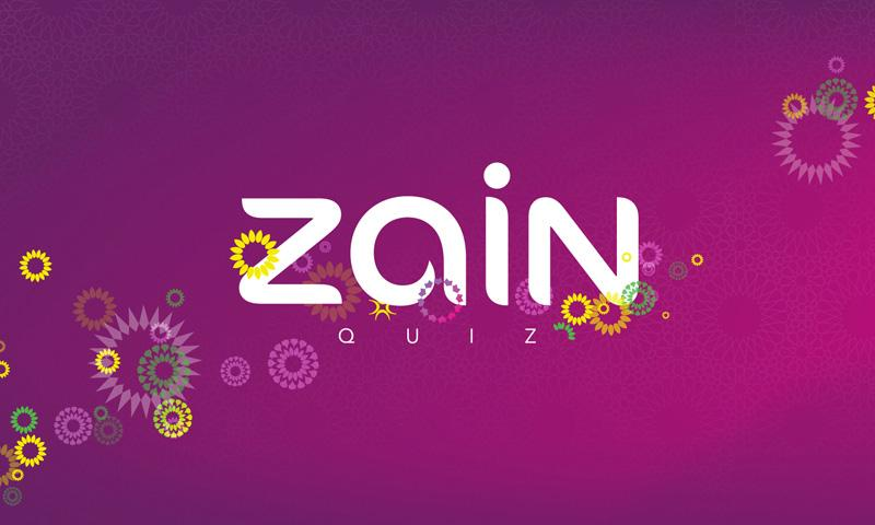 Zain Quiz - screenshot