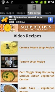 Soup Recipes!- screenshot thumbnail