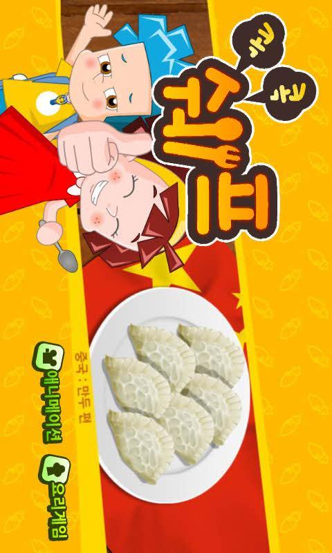 콕콕쉐프 [중국편] - screenshot