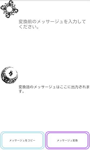 Sound Horizon―Roman読み変換アプリ―