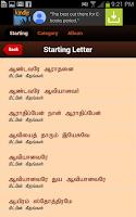Screenshot of Tamil Christian Songs