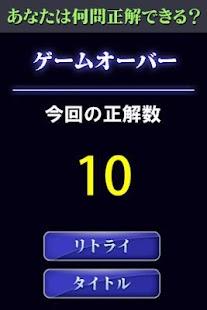 玩免費休閒APP|下載【ゲームで脳を育てる!!】暗算の鉄人 app不用錢|硬是要APP