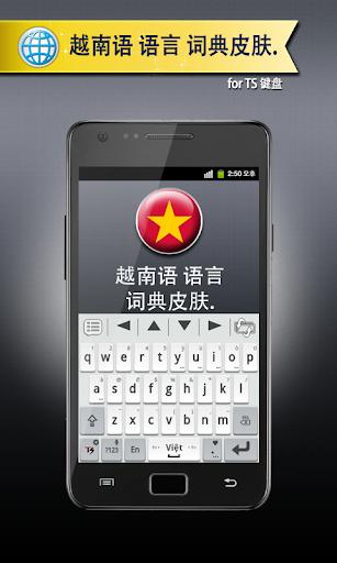 越南语 for TS 键盘