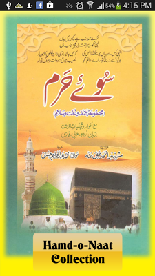 Hamd-o-Naat Collection In Urdu - screenshot