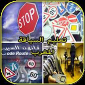 Code route Maroc 2015