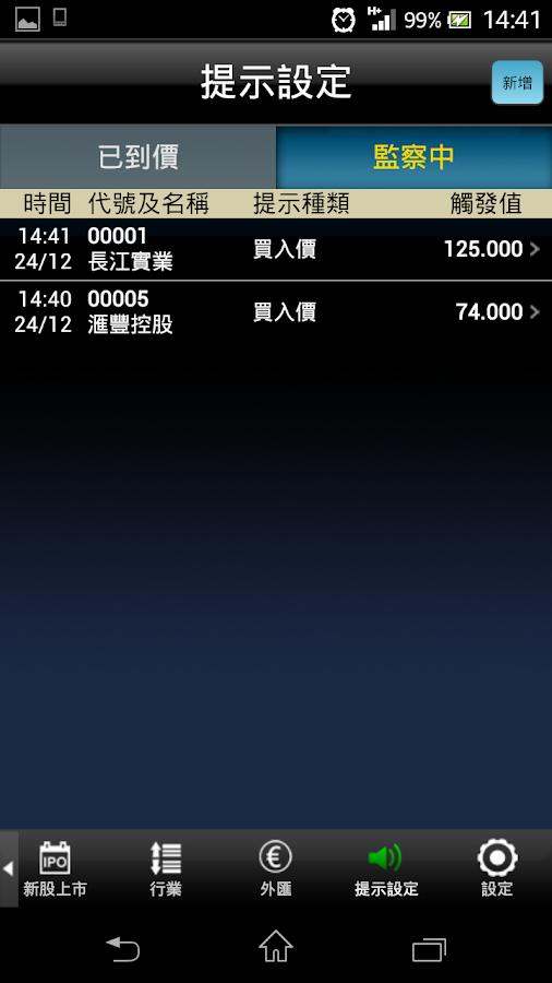 etnet Pro - screenshot