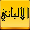 مكتبة العلامة المحدث الالباني icon