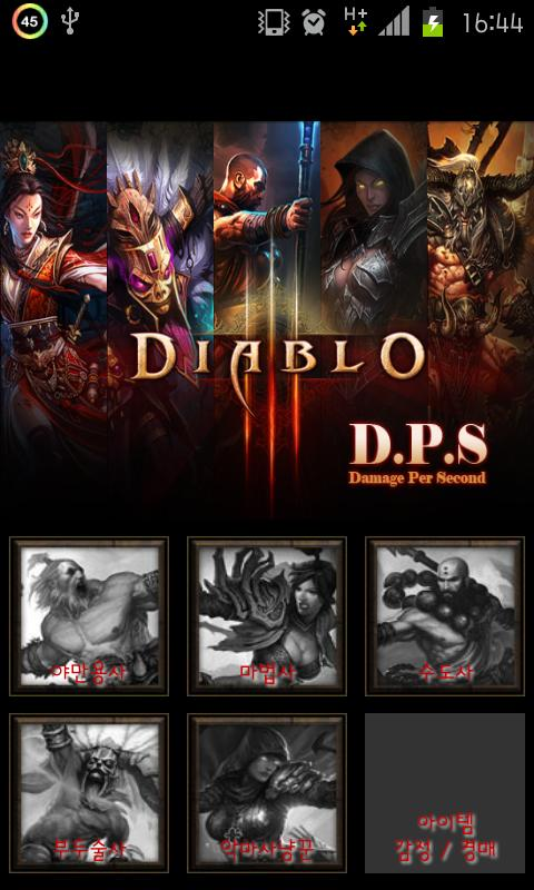 Diablo3 DPS Calculator - screenshot