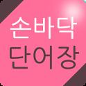 손바닥 단어장(영어단어 암기) icon