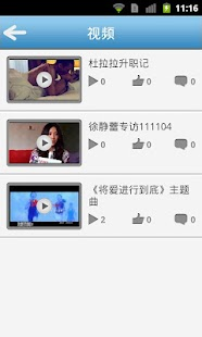 徐静蕾 - screenshot thumbnail