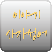 이야기 사자성어