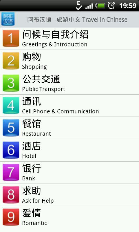 Travel in Chinese (Free)- screenshot