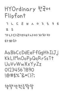 Download HYOrdinary™ Korean Flipfont Apk 1 1,com monotype android